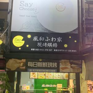 台湾カステラと果物