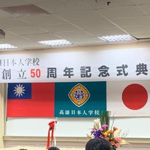 祝!高雄日本人学校50周年