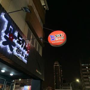 コスパ最高!韓国焼肉花小猪
