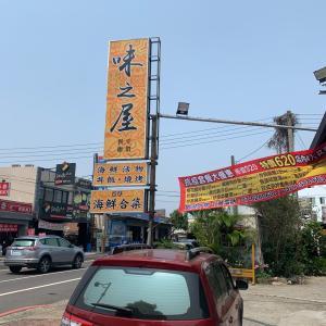 岡山で美味しい台湾料理 味の屋