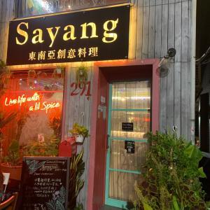 東南アジア料理 Sayang