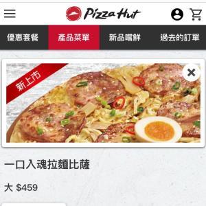 衝撃のピザ!