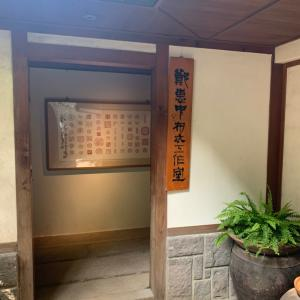 鄭惠中布衣工作室