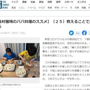 産経新聞 連載 2020年4月16日(木)朝刊掲載  滝村雅晴のパパ料理のススメ 25  教えることで成長する