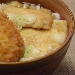 お惣菜の野菜コロッケと、手作り油下の甘辛煮作って、コロッケきつねそば。立ち食いそば屋、懐かしんで作った