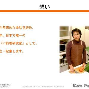 14年務めた会社を辞めて、一澤信三郎帆布さんに飛込でプレゼンした、11年前の企画書。「父の日に、パパエプロンを贈ろう」企画について