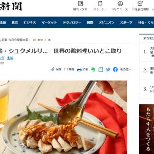 日経新聞 なんでもランキング   2020年7月11日(土) 世界の鶏料理  パパ料理研究家 滝村雅晴 審査担当