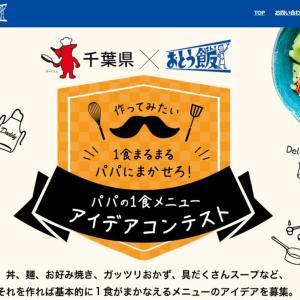 千葉県 × おとう飯   1食まるまる パパにまかせろ!  パパの1食メニュー  アイデアコンテスト開始 パパ料理研究家 滝村雅晴が審査員長やります