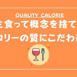 健康的な食事を追求したら「主食」という概念がなくなった
