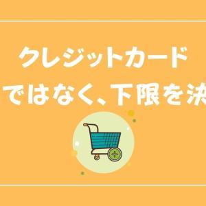 絶対に月5万円使う「自己投資」専用クレジットカードを決めよう