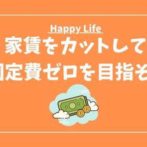 幸福な人生を送りたいなら、今すぐやるべき唯一のアクション【固定費削減】