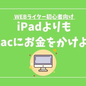 WEBライターにiPadは必要?Macだけで十分だけど、役立つシーンも