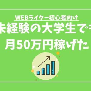 未経験の大学生WEBライターが、月50万円稼いだ話