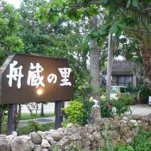 石垣島「船蔵の里」~マングローブの下に生息している沖縄でしか食べられないものっていったい・・・