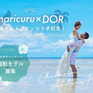 カップル・ファミリー大募集!「DOR wedding × マリクル」フォトイベント