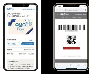 QUOカードPay(クオカード ペイ)が「サンエー浦添西海岸PARCO CITY」で使用可能に!