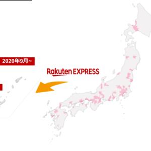 「Rakuten EXPRESS」の配送対象エリアが沖縄県に拡大~ANA Cargoが輸送を担当