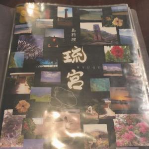 宮古島旅行のお楽しみディナーは 人気で予約が取りづらい「島ごはん 琉宮」