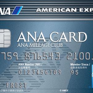 ANAアメリカン・エキスプレス・カード(ANAアメックス)発行で最大59,500マイル|アメックス・ANAカードの良いトコどりできちゃう。