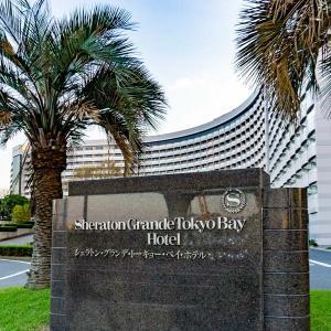 シェラトン・グランデ・東京ベイ・ホテル宿泊記|お奨めのディズニーオフィシャルホテル!