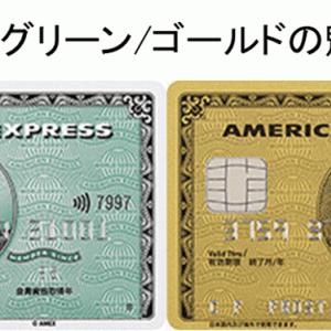 アメックス・グリーン/ゴールド比較|専業主婦でも入会できた両カードの魅力を解説します