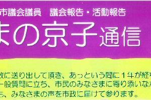 """Updates """"あまの京子通信 No.3"""""""