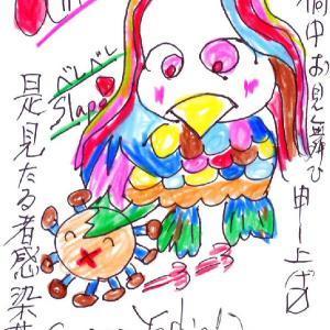 山下佳恵先生詩集英訳 「子供が子供らしく暮らせるように」