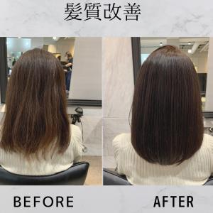 「髪質改善」のビフォーアフター