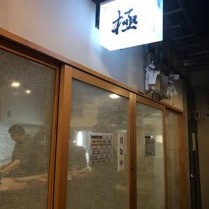 極 立ち喰い寿司 @中村区国際センター駅 総合70点