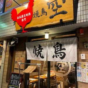空 焼鳥 @北区志賀本通駅 総合70点