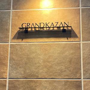 GRAND KAZAN (グランカザン) 中区栄駅 ~レセプションにて~