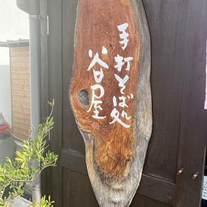 谷屋 蕎麦 @西区浅間町駅 総合68点