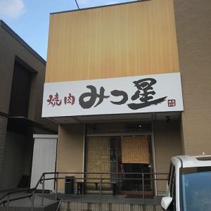 みつ星 焼肉 @中区金山駅 ~食事会にて~