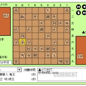第44期棋王戦五番勝負 第1局~広瀬章人竜王vs渡辺明棋王~