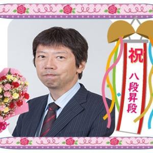 杉本昌隆先生 八段昇段お祝い申し上げます