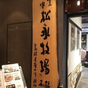 松永牧場銀座本店でランチ