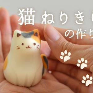 【動画アップ】猫練り切りの作り方