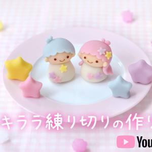 【動画】キキララ練り切りの作り方