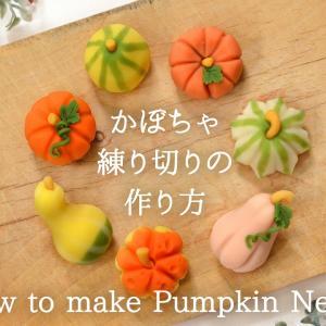 【レシピ動画】かぼちゃ練り切りの作り方
