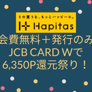 ポイ活陸マイラー必見!年会費永年無料で発行のみのJCB CARD Wがハピタスで6,350ポイントももらえる!