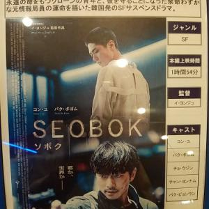 〈SEOBOK  ソボク〉観てきました