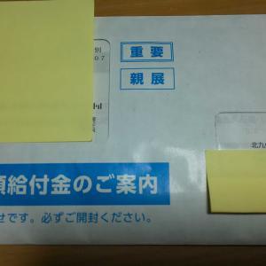 来たぁ~10万円!!