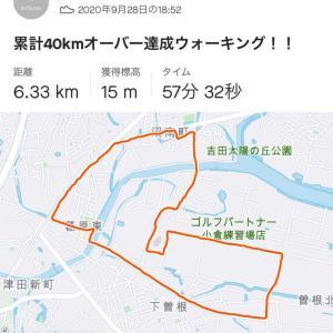 9月、月間50km達成( ´艸`)