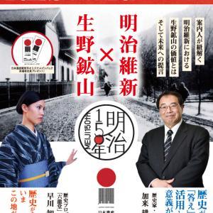 島津斉彬の構想とは。生野鉱山が、明治維新のカギ。