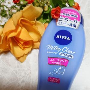 ニベアミルキークリア洗顔料