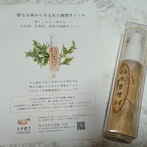 木曽檜歯磨きジェル