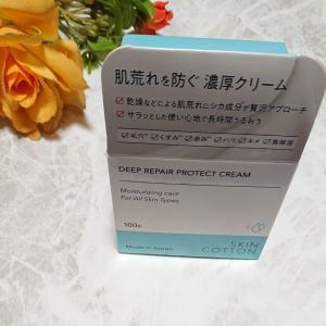 スキンコットン 濃厚リペアプロテクトクリーム