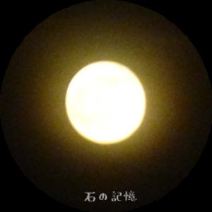牡牛座の満月〇⁺゜【今、目の前にある幸せを十分に噛みしめる】