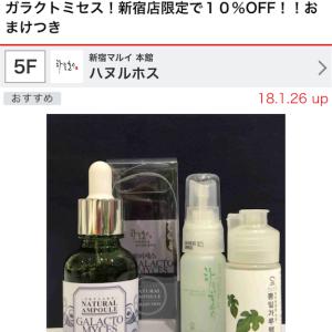ハヌルホス(SKYLAKE)新宿丸井(マルイ)本館店でガラクトミセスが10%OFF♪ プレゼント付き♪