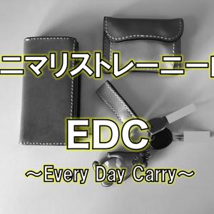 ミニマリストレーニー的EDC(財布とかスマホとか鍵とかの話)